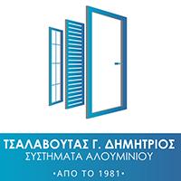 Τσαλαβούτας Γ. Δημήτριος - Συστήματα Αλουμινίου